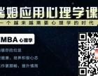 杭州学习心理咨询师培训哪个好,哪家心理咨询师培训有实力
