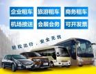 北京中巴租車,旅游,商務,班車,接機,長短途包車
