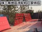 深圳工程洗车机洗轮机 工地洗车台 洗车槽 冲车台