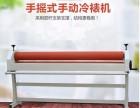 上海覆宝手动覆膜机冷裱覆膜机
