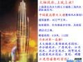 写字楼风水选址布局首选神易真人王大福顶级风水大师团队!
