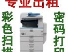 东莞长安锦厦专业复印机 打印机 一体机租赁维修 价优