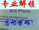 苹果iphone手机ipad平板维修配件硬解id锁