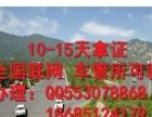 黄山秋季学车大优惠.免费试学q