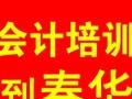 杭州会计初级职称培训就选春华教育