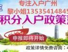 代缴社保入户广州市内迁移夫妻投靠父母投靠子女投靠卖房迁出