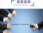 大庆企业彩铃定制,打造企业通讯服务