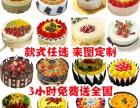 梅州生日蛋糕同城配送定制创意新鲜奶油水果榴莲千层慕斯芝士儿童