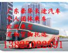 客車)惠州到上海大巴汽車(發車時間表)幾個小時能到+價格多少