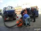 武汉武昌区白沙洲管道疏通 抽化粪池抽泥浆 清淤 高压清洗管道