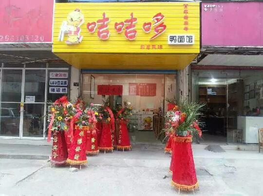 咭咭哆鸭面,漳州鸭面