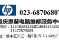 重庆渝中区惠普一体机电脑黑屏蓝屏上门维修点