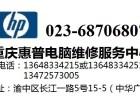 重庆南岸区惠普笔记本电脑蓝屏报错维修点