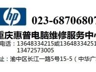 重庆沙坪坝惠普笔记本电脑开机报错维修服务点
