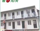 延庆附近箱式房 住人集装箱房 法利莱优质商家