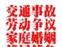 李福俊专业律师团队代理:交通事故 劳动纠纷 债权债
