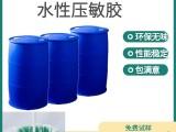 水性壓敏膠 宿州保信生產壓敏膠黏劑 壓敏膠水 物美價廉