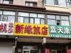 伊春-邮电大厦对面旅店单间1室0厅-300元