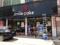 加盟面包蛋糕店怎么样