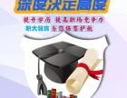 成人高考-职大教育