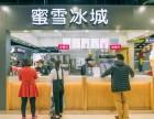 2018年冷饮店市场行情如何,加盟蜜雪冰城赚钱吗