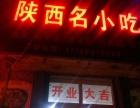 陕西小吃吉店出兑地理位置好欢迎来看
