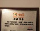 【洁当家】 全国连锁品牌 专业甲醛检测 甲醛治理