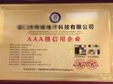 齐齐哈尔AAA信用评估认证