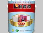 环保涂料,环保涂料代理商,环保涂料招商加盟
