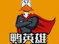 鸭英雄加盟