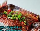 万州烤鱼技术哪里学 秦汉轩小吃培训烧烤砂锅技术学习
