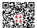 云南(理工类、财经类、师范类)成人高考报名指南