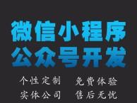 深圳做网站建设的 公众号 小程序 代理微商城