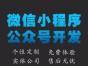 深圳网页设计APP制作小程序开发哪家好