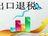 出口退税,东莞出口退税咨询, 德盈会计 专业团队服务