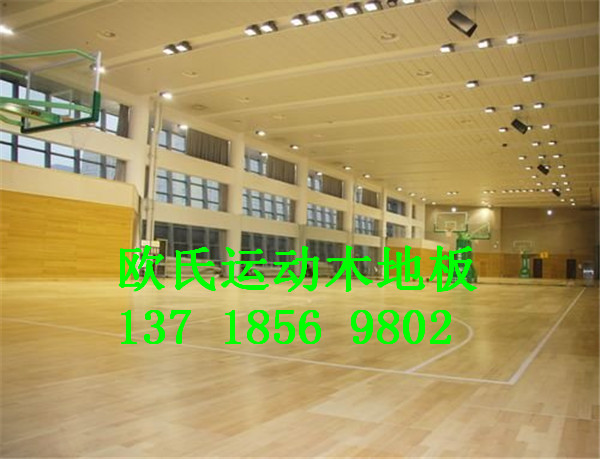 上海黄埔运动木地板 实木运动地板 体育运动木地板
