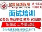 郑林兵老师亲授,中国邮政银行面试课程