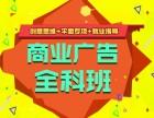 上海广告设计培训哪里好 培养艺术设计师的摇篮