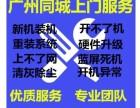 广州电脑维修广州电脑上门维修服务区域天河白云区越秀区荔湾区