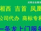 湘西吉首公司注册 600元包干 正规代理 工商备案