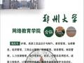 郑州大学:高起专 专升本 免刷身份证 不限户籍