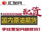 汇发网商品期货配资200元起配-0利息-低手续费!