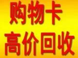 沈阳长年回收恒隆广场购物卡以及收各种卡