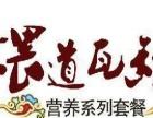 煨道瓦罐中式快餐加盟——操作简单、无需大厨、店店火