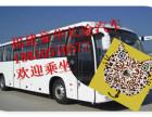 汽車)泉州到上海汽車/客車(大巴發車時間表)票價多少錢?