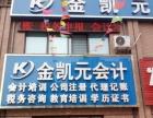 新郑龙湖注册公司 代理记账