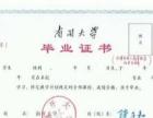 阳泉专注学历教育 南开大学专本科 报名中欢迎来电