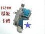 100%原装三星 I9300I9308 N7100 SIM卡座排