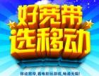 2018中国移动,顺德南海禅城三水高明移动光纤宽带0元使用