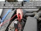 道路救援 补胎换胎 搭车帮电瓶换电瓶